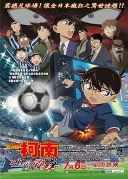Detective Conan - The Eleventh Striker (2012) Film Poster