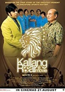 Kallang Roar the Movie (2008) Film Poster